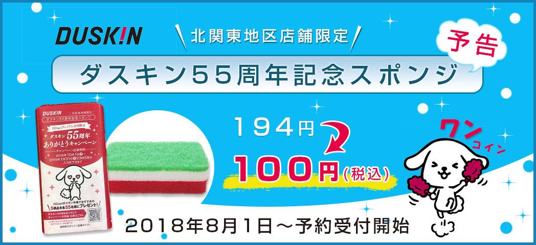 北関東地区店舗限定!ダスキン55周年記念スポンジ予告