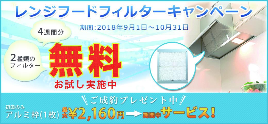 レンジフー ドフィルターキャンペーン!ダスキン商品が無料体験できます