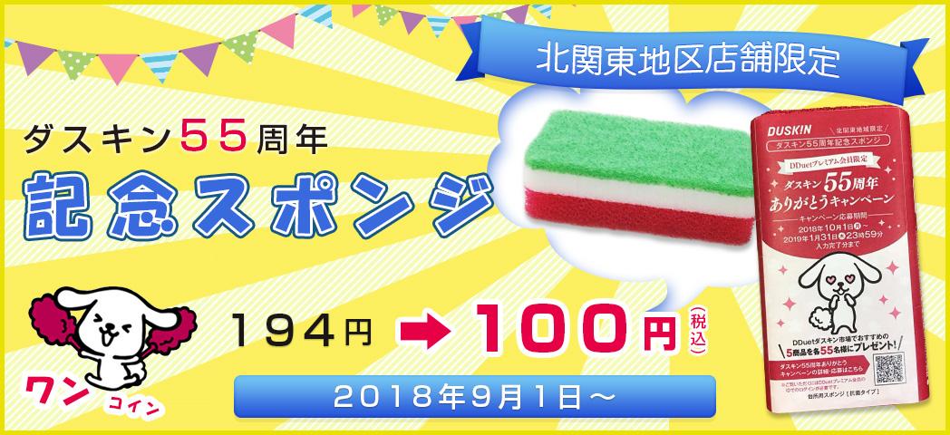 北関東地区店舗限定!ダスキン55周年記念100円スポンジ