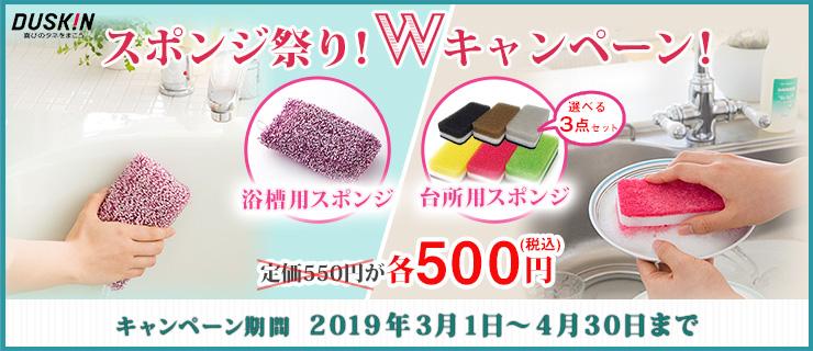スポンジ祭り!Wキャンペーン!