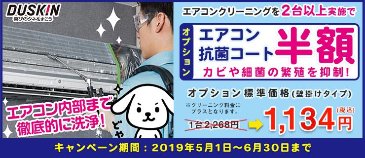 エアコン抗菌コート半額キャンペーン