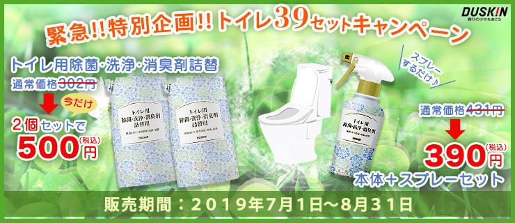 トイレ39セットキャンペーン